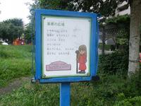 公園看板.jpg