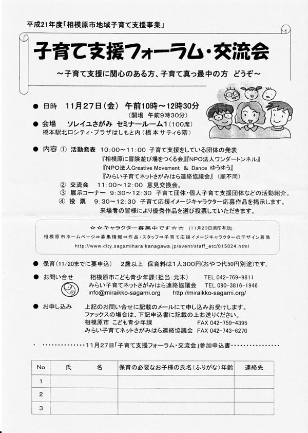 https://miraikko-sagami.org/img/%E4%BA%A4%E6%B5%81%E4%BC%9A%E3%83%81%E3%83%A9%E3%82%B7.JPG